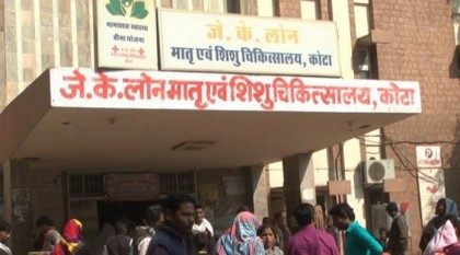 Death toll Reaches 100 for the month In JK Lon hospital at kota in  Rajasthan